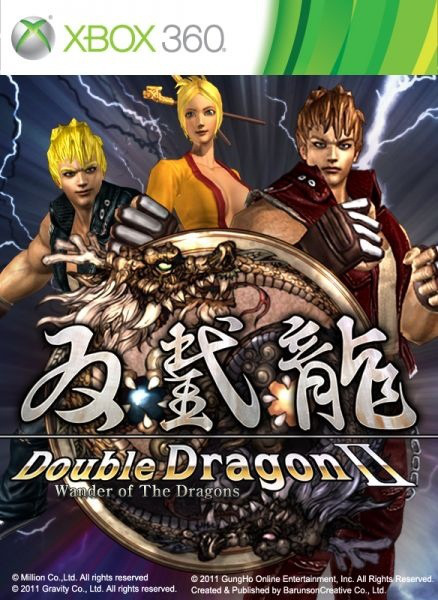 double dragon ii wander of dragons